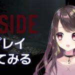 【INSIDE】ずっとやりたかったINSIDEやるよ♪【ゲーム実況】【Vtuber】