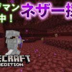 【マイクラ】闇の世界のゲーム実況「MUS」#013 ピッグマン敵対中!ネザー採掘