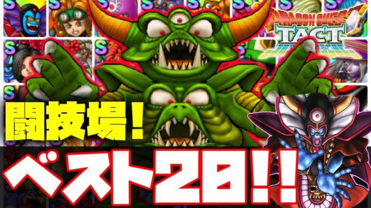 【ドラクエタクト】闘技場で強い「モンスター」ベスト20!【ゲーム実況】