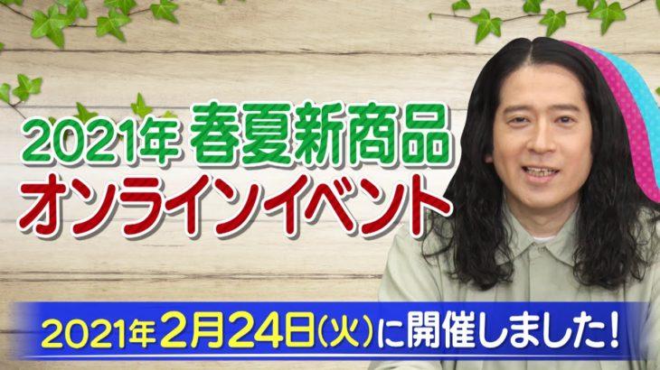 AGF®21年春夏新商品紹介オンラインLIVE ダイジェスト