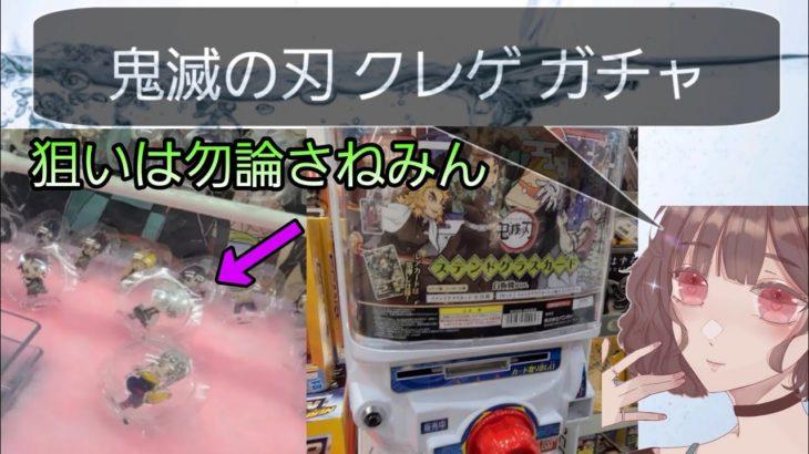 【鬼滅の刃】クレーンゲーム ガチャ 絆ノ装  フィギュア とにかく鬼滅の刃のオンパレード