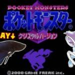【ワカバタウン編│107h~】ペットの魚がポケモンクリア_Fish Play Pokemon【作業用BGM】