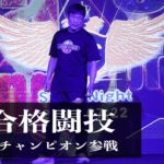 3分でわかるコレガプロレス2021.07.24「総合格闘技の元世界チャンピオンコレガランブルに参戦」