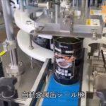 自動金属缶シール機,ブリキ缶シーミングマシン,缶シーマー機メーカー