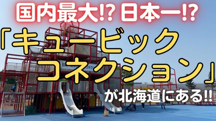 【Fischer'sに届け】日本一のアスレチック!?是非フィッシャーズにも来てもらいたい!【北海道秩父別町】