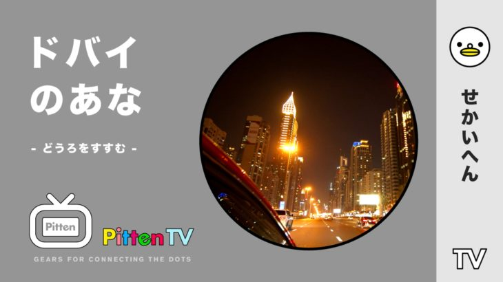 PittenTV_DUBAI_#004