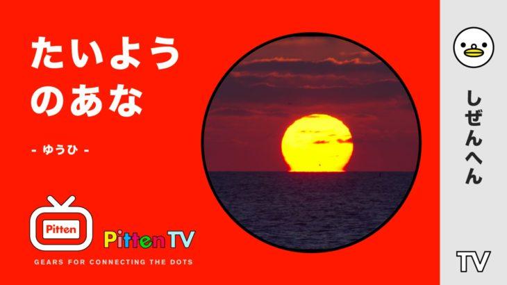 PittenTV_SUN_#001