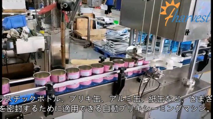 自動スズシーミングマシン,シーフード缶詰シール機,鉄缶金属缶プレーサー製造