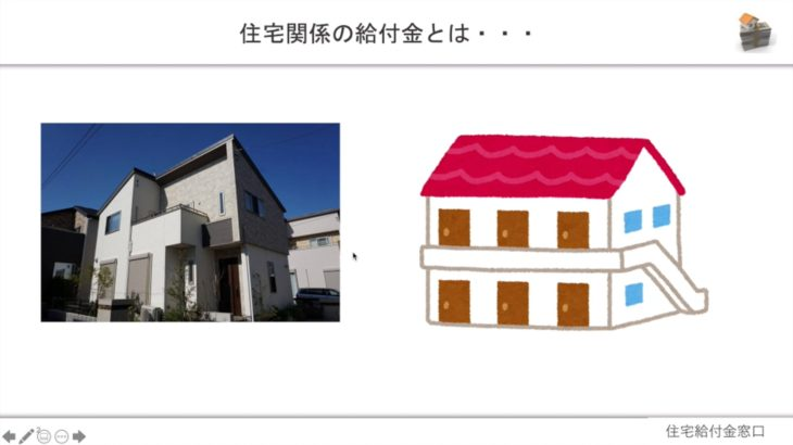 火災保険お見舞い給付金説明動画