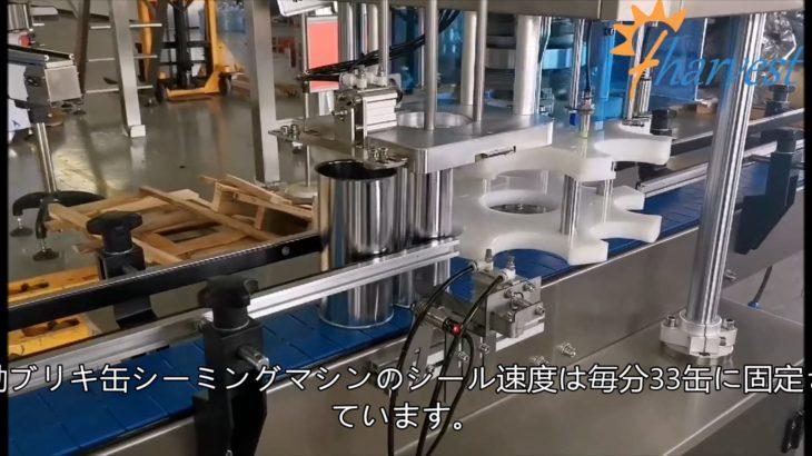 全自動金属コンテナシーミングマシン,ブリキ缶用キャニスターシール機,ブリキ缶プレーサー