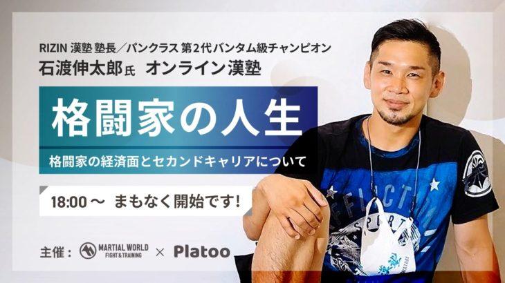 【見逃し配信】石渡伸太郎氏 オンライン漢塾「格闘家の人生」〜 格闘家の経済面とセカンドキャリアについて
